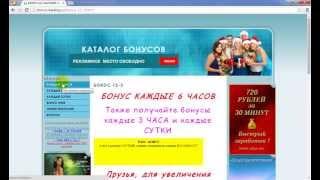 Каталог бонусов http://bonus-katalog.ru/(http://bonus-katalog.ru/ Получайте бесплатные деньги за посещение сайта http://bonus-katalog.ru/ Бонус можно получать каждые..., 2015-11-18T15:36:27.000Z)