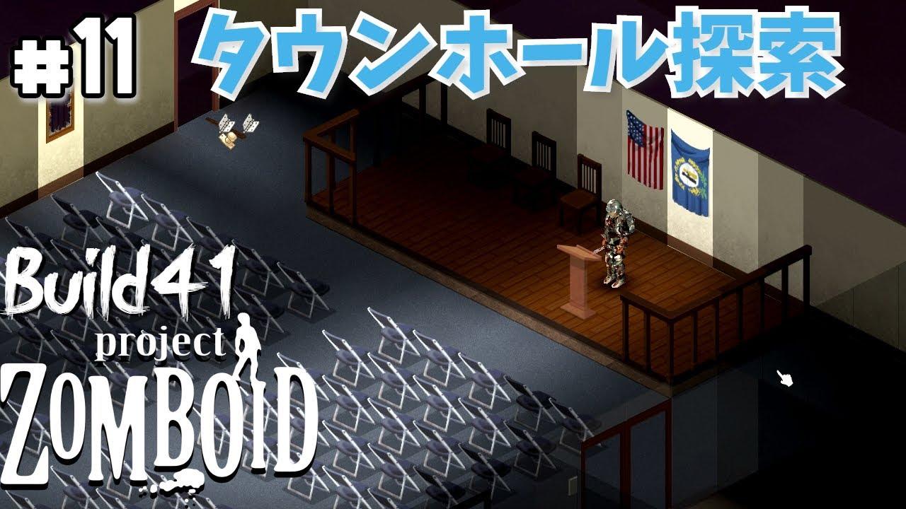 【ゲーム実況】#11 タウンホール探索! ピンクマンシーズン2【プロジェクトゾンボイド(Project Zomboid)/Build41(ビルド41)】