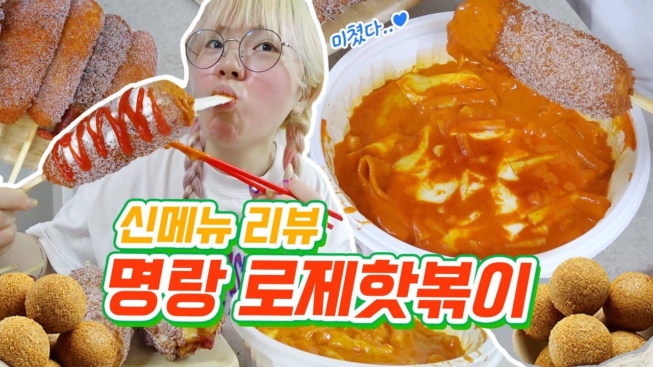 명랑핫도그 신메뉴가 로제핫볶이라뇨?!🤩이건~못참지🔥치즈핫도그+치즈볼+로제떡볶이💜(ENG,JP SUB)