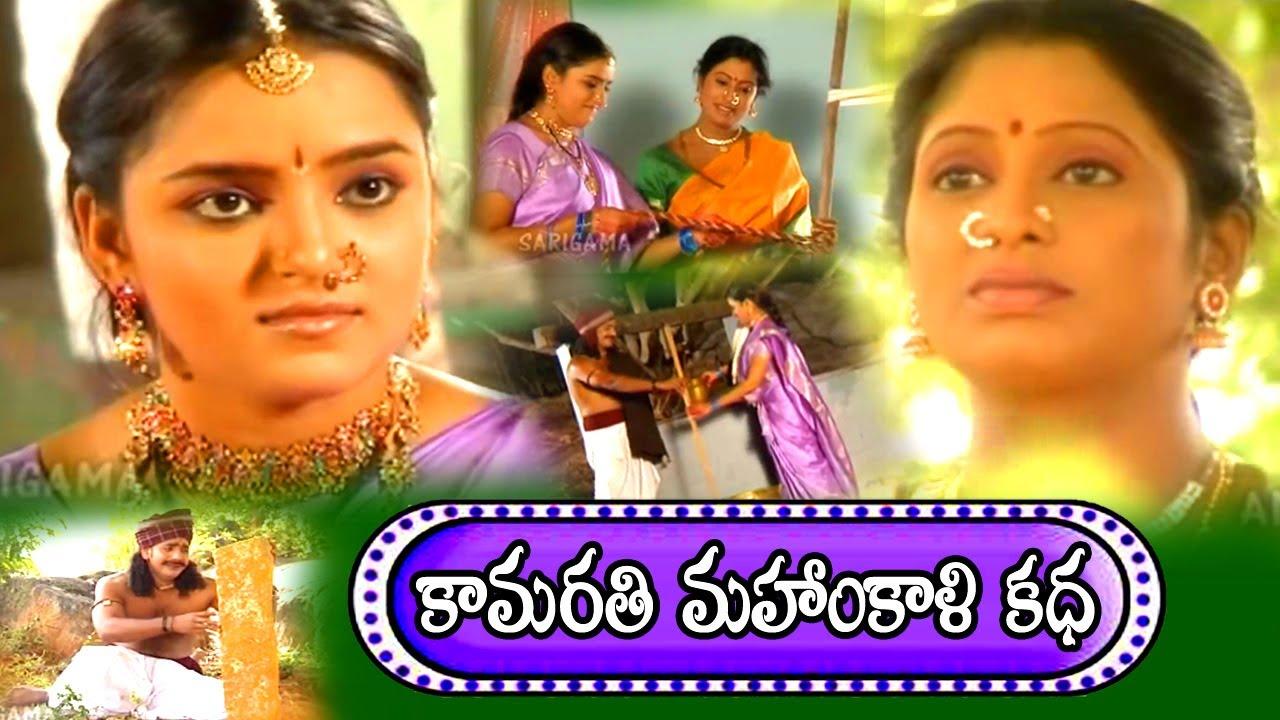 Kamarati Mahankali Katha   Beerappa Charitra   Telangana Devotional Songs   Folk Oggu Kathalu Telugu