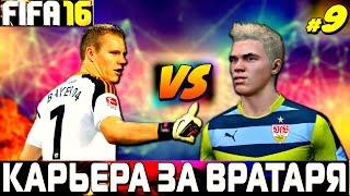 FIFA 16 | Карьера за вратаря ★ ЛЕНО vs СТЕНКИНА ? [#9]