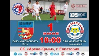 ПФК Инкомспорт Ялта   ПФК Кызылташ Бахчисарай ПЛ КФС 201819 01.06.2019