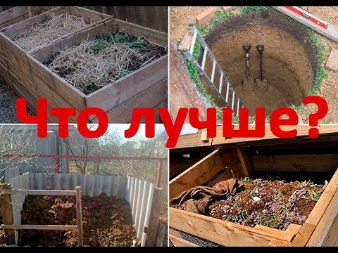 Как правильно сделать компостную яму своими руками фото