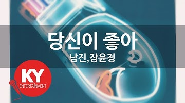 [KY ENTERTAINMENT] 당신이 좋아 - 남진,장윤정 (KY.46604) / KY Karaoke