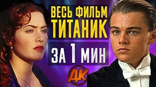 Фильм за минуту: ТИТАНИК // ДКино