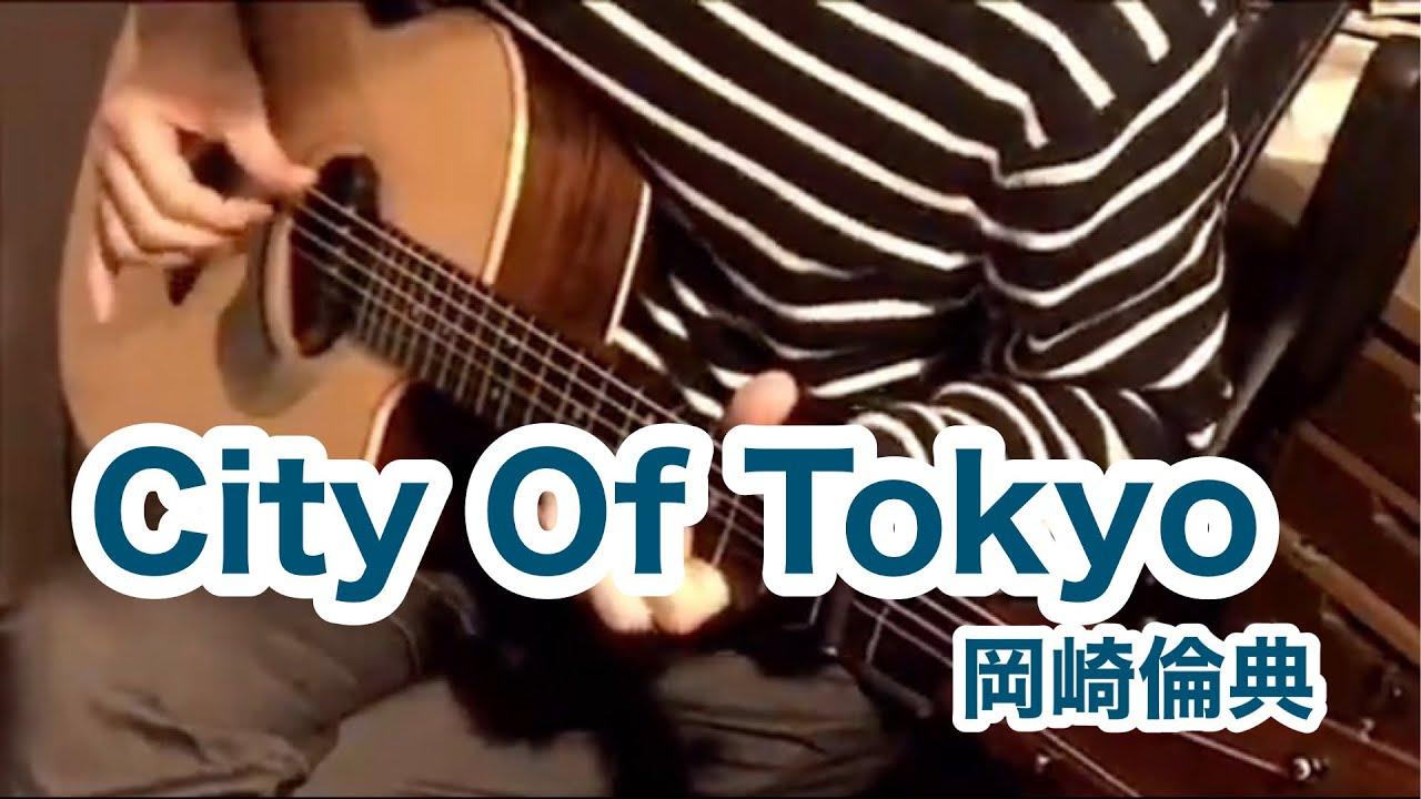 City Of Tokyo / 岡崎倫典 Rynten Okazaki【Cover】