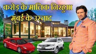 करोड़ के मालिक निरहुआ कितनी गाड़ी कितना महंगा घर कितनी फीस। Dinesh Lal Nirahua Luxury Life PB News
