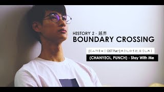 Boundary Crossing - HIStory 2 - STAY WITH ME (CHEN) - MV