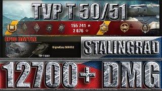 12700+ dmg TVP T 50/51 мастер WORLD OF TANKS лучший бой