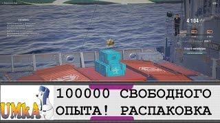 World of Warships 100000 СВОБОДНОГО ОПЫТА! РАСПАКОВКА КЕЙСОВ