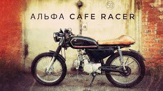 Cafe Racer из мопеда Альфа