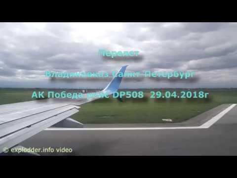Перелет из Владикавказа в Санкт-Петербург