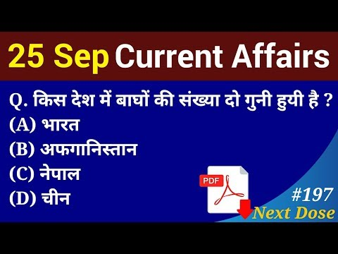 Next Dose #197 | 25 September 2018 Current Affairs | Daily Current Affairs | Current Affair In Hindi