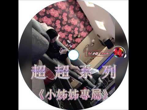 DJ 小慌 -《超超系列 & 小姊姊專屬》