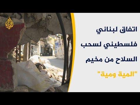 لأول مرة.. مخيم -المية ومية- بلبنان يخلو من الأسلحة  - نشر قبل 4 ساعة