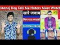 Manoj Dey Call Me ,Full Call Recording, Manoj Dey Haters& Lovers Must Watch