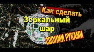Как сделать зеркальный диско шар на елку своими руками