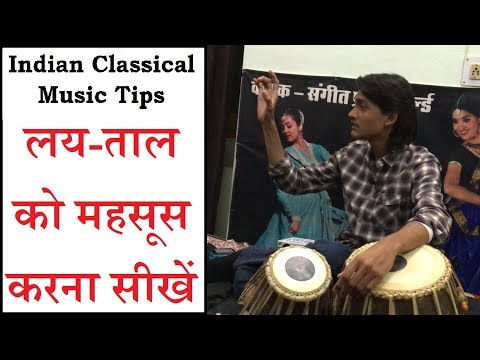 Indian Classical Music Tips - लय-ताल को महसूस करना सीखें | Swar-Laya-Taal should be in your Nature Mp3
