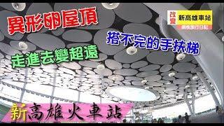 新高雄火車站|台鐵地下化|銅板旅行日記|鐵路地下化|高雄捷運X新左營車站X湯姆熊【 love TV小寶愛你笑】