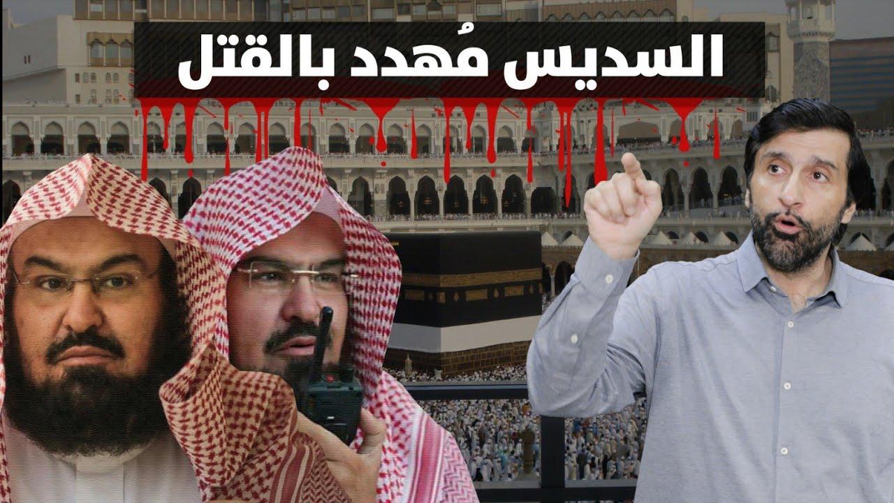 السديس مهدد بالقتل ومغصوب أم منافق صريح اكتشف الحقيقة د.عبدالعزيز الخزرج الأنصاري