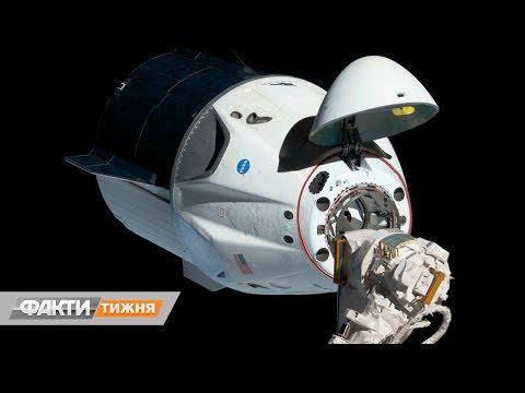 Первый частный полет в космос на корабле Илона Маска. Факти тижня, 31.05