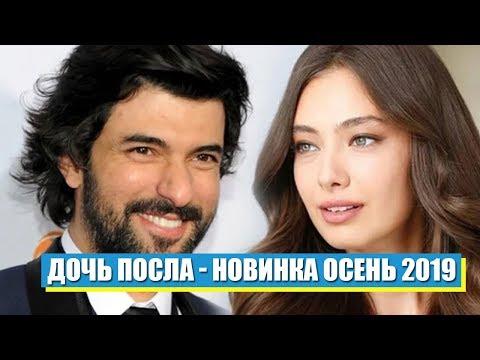ПРЕМЬЕРА осени 2019 - Турецких сериал ДОЧЬ ПОСЛА/ MILA DIZI!
