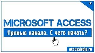 "Превью канала ""Уроки По Microsoft Access"""