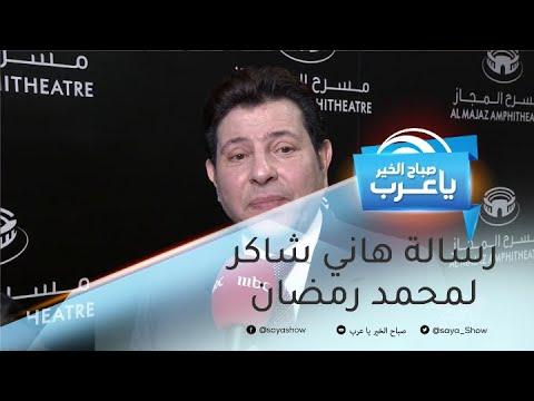 689aa73d7 رسالة هاني شاكر لمحمد رمضان.. ووائل جسار يتراجع عن قراره - YouTube