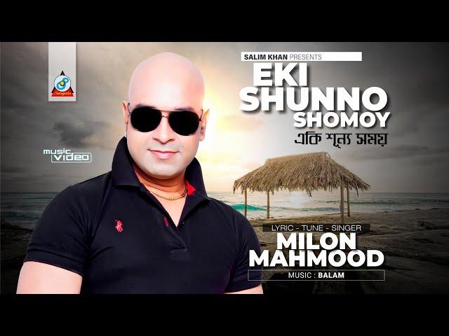 Eki Shunno Somoy | একি শূন্য সময় | Milon Mahmood | Official Video Song