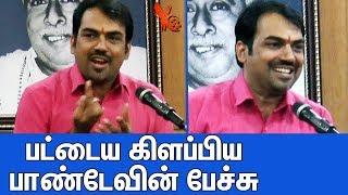 பட்டைய கிளப்பிய பாண்டேவின் பேச்சு | Rangaraj Pandey Best Speech Ever | TN Politics Latest