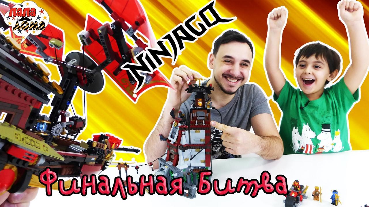 Папа РОБ и ЯРИК Битва у МАЯКА Дуэль Папы Роба и Шреддера #LEGO NINJAGO Видео для детей