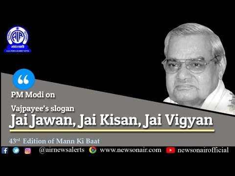 PM Modi on Former PM Atal Bihari Vajpayee's slogan Jai Jawan, Jai Kisan, Jai Vigyan