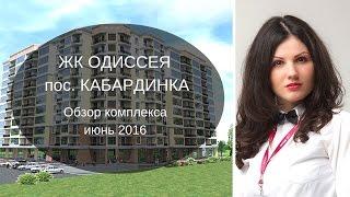 Обзор ЖК Одиссея Кабардинка | Купить квартиру в ЖК Одиссея Кабардинка | Миэль Геленджик(Композиция