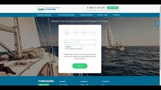 Кредит онлайн! Турбозайм -оформление займа на карту
