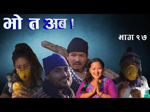Corona virus ki Caruna virus?Bho Ta Aba|EP-97|Nepali Comedy Serial|Apr-01-2020|Prerana Entertainment
