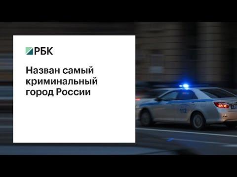 Криминальная столица: назван самый криминальный город России