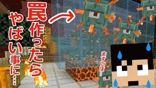 【カズクラ】ガーディアンを罠にハメたらエライ事になったwww マイクラ実況 PART824 thumbnail