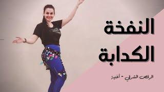 الرقص الشرقي - أغنية - النفخة الكدابة - علي كاكولي