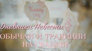 Дневники Невесты ♡ ОБЫЧАИ И ТРАДИЦИИ НА СВАДЬБЕ #Tattocika