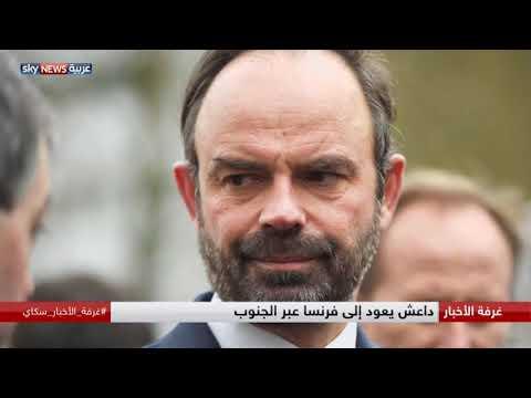 داعش يعود إلى فرنسا عبر الجنوب  - نشر قبل 8 ساعة