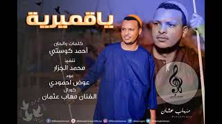 يا قميرية - مهاب عثمان [جديد - 2019]