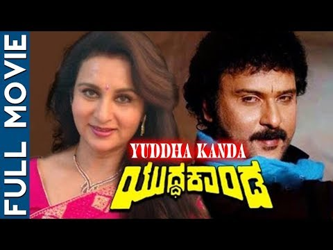 Yuddha Kanda - Kannada Full Movie