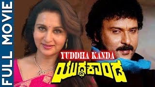 Yuddha Kanda | kannada new movies full 2018 | Kannada Full Movie