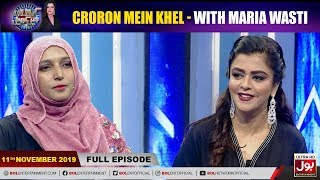 Croron Mein Khel with Maria Wasti | 11th November 2019 | Maria Wasti Show | BOL Entertainment