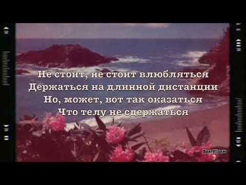 Елена Темникова - Как Барби в поисках Кена (Текст песни, Lyrics)