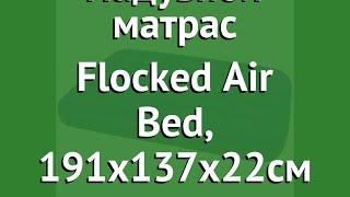 Надувной матрас Flocked Air Bed, 191х137х22см (BestWay) обзор 67002 BW производитель BestWay (Китай)