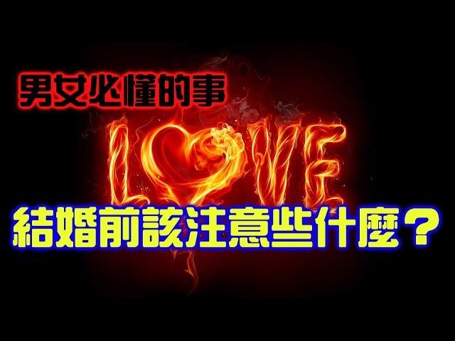 結婚前該注意些什麼?台灣的離婚率有多高?