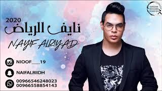 نايف الرياض اغنية ياحمام زود همومنا|2020