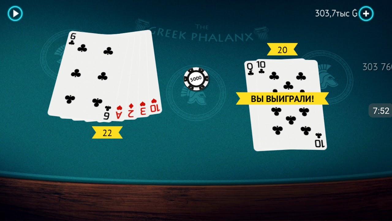 Как выигрывать в казино постоянно покер онлайн покер старс скачать на деньги