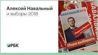 Алексей Навальный и выборы-2018